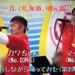 ゆず うたエール(北海道,地元編) 旅行しながら踊ってみた第3弾