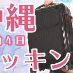 良い感じにまとまった!沖縄旅行パッキング☆〜5月の沖縄3泊4日編〜