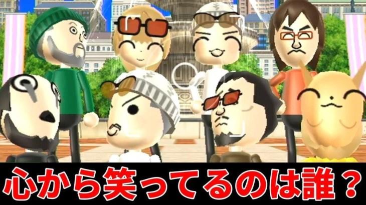 【5人実況】Wii Partyに存在する『 海外旅行ゲーム 』がハプニングだらけ