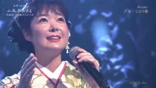 BKTAi92D 女・・・ひとり旅⑬ 田川寿美 (1992)181205 vL HD