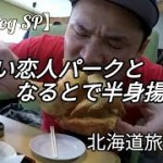 【Go Vlog SP】 北海道旅行 白い恋人パークとなるとで名物半身揚げ【番外編】