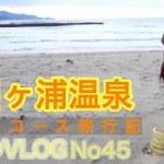 [亮太のVLOG]夕日ヶ浦温泉 蟹フルコース旅行記!初めての旅動画[No45]
