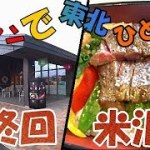 軽キャン東北ひとり旅最終回!旅の締めに米沢牛を食らう!!