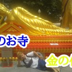 タイ旅行記⑥   金の仏像見てきました!