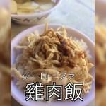 孤独のグルメで紹介された「永樂擔仔麵」台湾ローカル屋台
