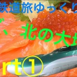 【鉄道旅ゆっくり実況】北の大地、北海道へ!!①