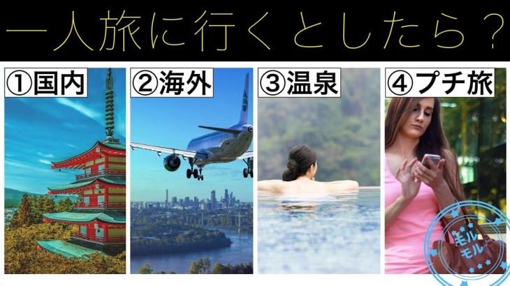 【心理テスト】あなたの本音と未来を診断!一人旅するならどこへ行く?【モルモル雑学】