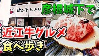 【グルメ旅 滋賀】近江牛グルメ食べ歩き