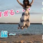 【誕生日】石垣島2泊3日のひとり旅 -後編-