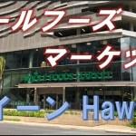 ハワイ旅行記 番外編 ホールフーズマーケット クイーン店へ