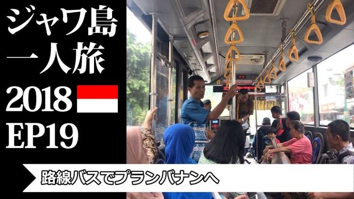路線バスでプランバナンへ   ジャワ島一人旅2018 EP19   Going to Prambanan by Trans Jogja!