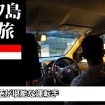 日本語が堪能な運転手   ジャワ島一人旅2018 EP21   A driver who speaks Japanese