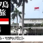 ホテル・マジャパヒト | ジャワ島一人旅2018 EP24 | Hotel Majapahit Surabaya