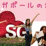 シンガポール2018 ~官兵衛Girlsの旅行記①~