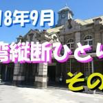 2018.09台湾ひとり旅1-2