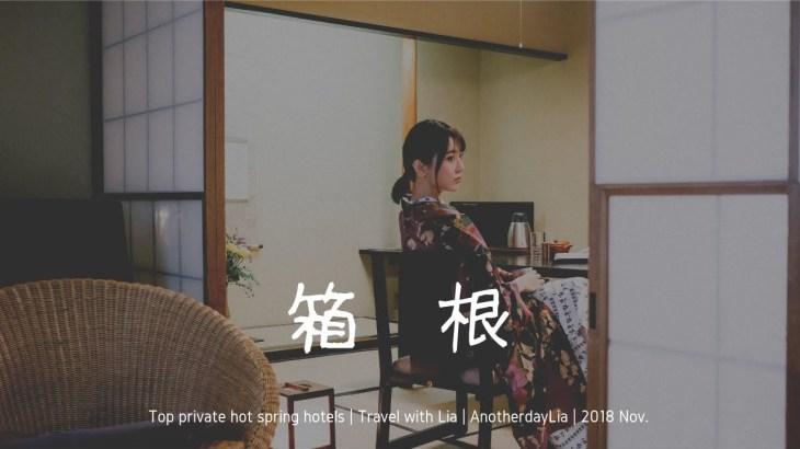 日本箱根疗养之旅 | 顶级温泉酒店 | 和服 | 露天浴池 | 箱根旅行Tips | Travel with Lia | AnotherdayLia