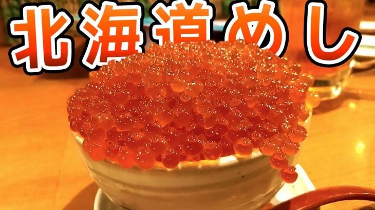 北海道:札幌の旅行で食べてうまかったおすすめグルメのまとめ Top10 food you should eat in Sapporo,Hokkaido,Japan