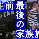 【VHS-C】父と行った最後の旅行 in 北海道 1992(平成4年)【Last memories with my father】