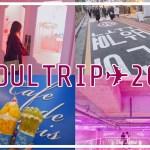 【VLOG】SEOUL TRIP✈︎✈︎✈︎韓国ソウル2泊3日|韓国旅行|女子旅