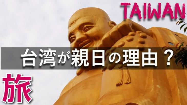 【台湾旅行の前に】台湾が親日の理由!!宝覚寺【海外ひとり旅】台中 in Taichung Episode13