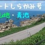 【旅行記】リゾートしらかみ号で巡る秋田・青森観光
