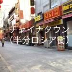 ひとり釜山〜優しいイモと絶品スユクと激美味ククス「평산옥」