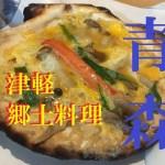 チキンの旅日誌 夏の青森グルメ旅行③ 黒石編