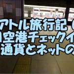 【シアトル旅行記04】成田空港で現地通貨とネット環境についての話