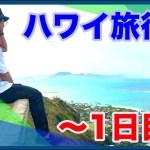 ハワイ旅行記 1日目