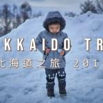 2018 Hokkaido Trip   2018 北海道之旅