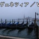 イタリア旅2019その16 早朝のヴェネツィア散歩、朝霧、カフェで朝ごはん【無職旅】【旅行記】