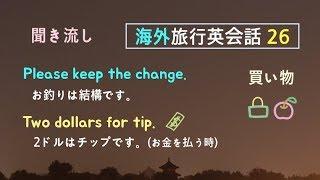 海外旅行でよく使える英会話 26 (買い物 #2) 英語リスニング
