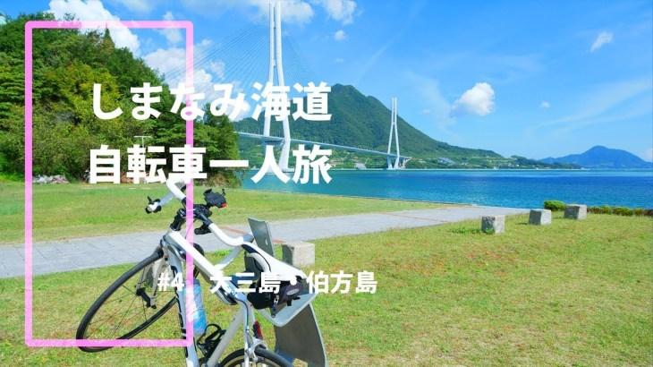 [声あり]しまなみ海道自転車一人旅#4 大三島・伯方島