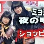 夜の明洞(ミョンドン)!人生初の海外旅行(韓国)でテンションMAXコラボ旅行Vol.3【のえのん番組】