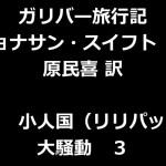 青空文庫朗読 ガリバー旅行記 小人国 大騒動(3)