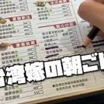【海外レポ】【台湾嫁一人旅】【台湾グルメ】台湾のおいしい朝ごはんの店で注文してみた件
