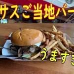 【アメリカグルメ】テキサスご当地バーガーがうますぎた!【留学,海外旅行】
