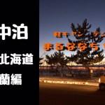 【車中泊】軽キャン『テントむし』で女ひとり旅〜北海道室蘭編〜