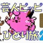 【ポケモン金銀】芸人ピッピひとり旅2 ゆっくり実況#3