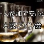 一人参加で安心の大阪ワイン会