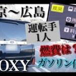 【検証】1人で東京から広島まで車で運転したらどれくらいしんどいの? 車中泊
