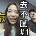 【裴你去旅行】去不膩東京#1|東京廣域周遊券|上野東金屋飯店