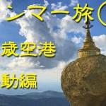 【海外旅行記】ミャンマー旅1日目 空港での乗り継ぎに失敗して死ぬかと思った。
