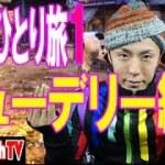 インドひとり旅1~ニューデリー編~