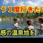 【温泉】人気温泉地ランキングトップ10!もう1度行きたい魅惑の温泉地を!