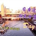 【日本近畿14天十字行】Day14 : 日本橋,臨空城