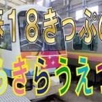 青春18きっぷの旅2019東北縦断③ 羽越本線きらきらうえつ号前面展望