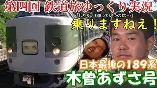 【鉄道旅ゆっくり実況】最後の189系!特急木曽あずさに乗ってた旅