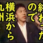 (19)旅行中に大学に通って九州に帰宅 【東海道山陽九州】横浜駅→熊本駅 11/10-101