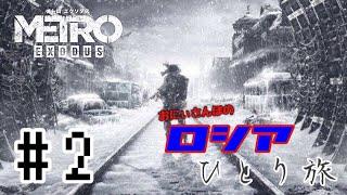 #2 おにぃさんぽのロシア一人旅【メトロエクソダス PS4版】Metro Exodus for PlayStation 4